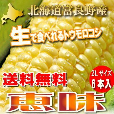 【生で食べれます!】北海道富良野産 フルーツ とうもころこし 恵味(めぐみ) お試し6本入り 【送料無料】【10P03Dec16】