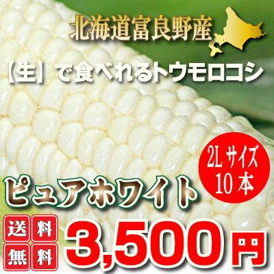 【元祖】白いトウモロコシ 北海道富良野産 ピュアホワイト 10本入【送料無料】