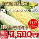 北海道富良野産 ピュアホワイト6本・恵味(めぐみ)6本 スイートトウモロコシ 福袋 【送料無料】【10P03Dec16】