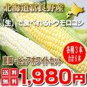 北海道富良野産 ピュアホワイト3本・恵味(めぐみ)3本 スイートトウモロコシ 福袋 【送料無料】【10P03Dec16】