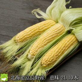 生で食べるとうもろこし 北海道富良野産 フルーツ トウモロコシ 恵味 2Lサイズ10本入り 送料無料 別途送料が発生する地域あり