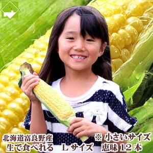 生で食べれるトウモロコシ 北海道富良野産 恵味 Lサイズ 12本入り 送料無料