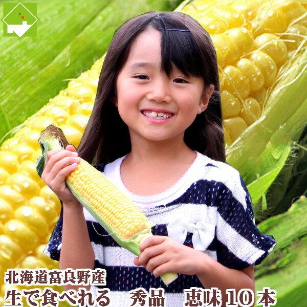 【生】で食べれる!北海道富良野産 フルーツとうもころこし 恵味(めぐみ) 秀品 2Lサイズ 10本入り 送料無料 別途送料が発生する地域あり