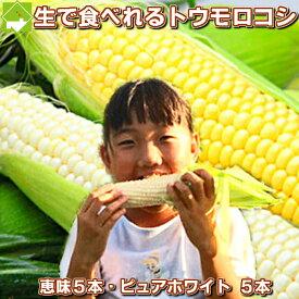 生で食べれるトウモロコシ 北海道富良野産 ピュアホワイト5本・恵味5本 送料無料 別途送料の発送する地域あり