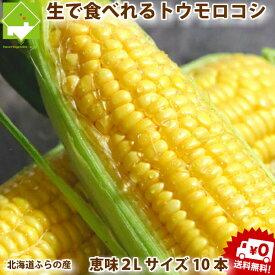 とうもろこし 北海道富良野産 恵味(めぐみ) 2Lサイズ 10本入り 一部送料無料 別途送料が加算される地域あり