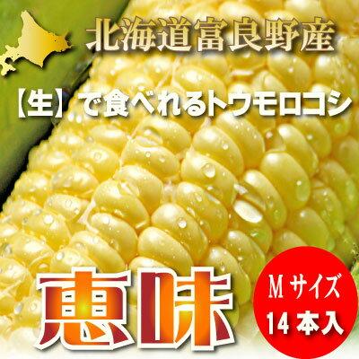 【生】で食べれるトウモロコシ 北海道富良野産 訳あり 恵味【 Mサイズ14本入り】 【RCP】【10P03Dec16】