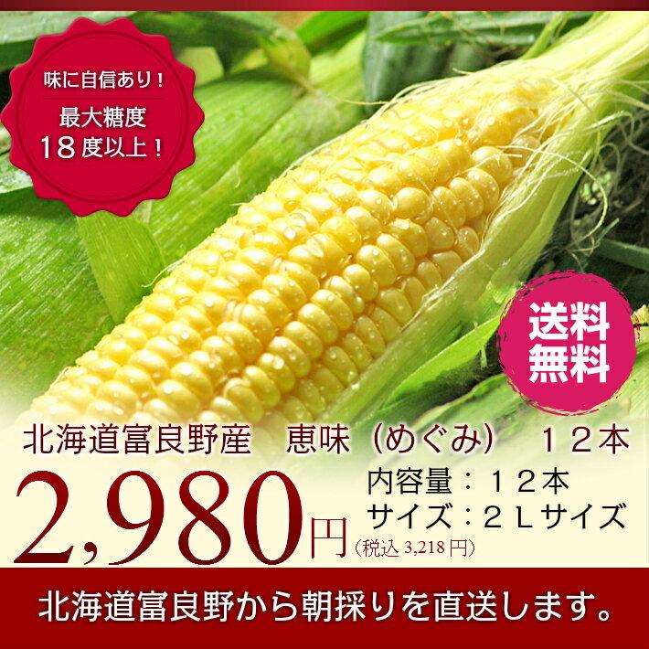 とうもろこし 北海道 富良野産フルーツ とうもころこし 恵味(めぐみ)2Lサイズ 12本入り 送料無料【10P03Dec16】