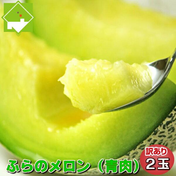 北海道富良野産 青肉メロン 2Lサイズ2玉【10P03Dec16】