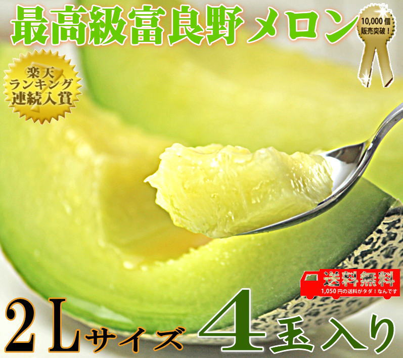北海道富良野産 青肉メロン 秀品2Lサイズ4玉(1玉1400g前後×4)【送料無料】【お中元・ギフト】