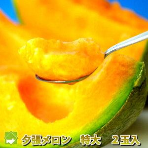 北海道 夕張メロン 特大2kg以上 2玉入り 【送料無料】6月から7月発送