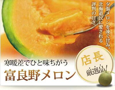 楽天スーパーセールふらのメロン北海道富良野産赤肉8kg4−8玉入り送料無料【お中元対応可能】【ギフト対応可能】16】