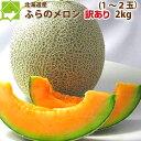 北海道富良野産 訳あり 赤肉メロン 2kg(1−2玉入り) 【訳まち】【ワケ待ち】【10P03Dec16】
