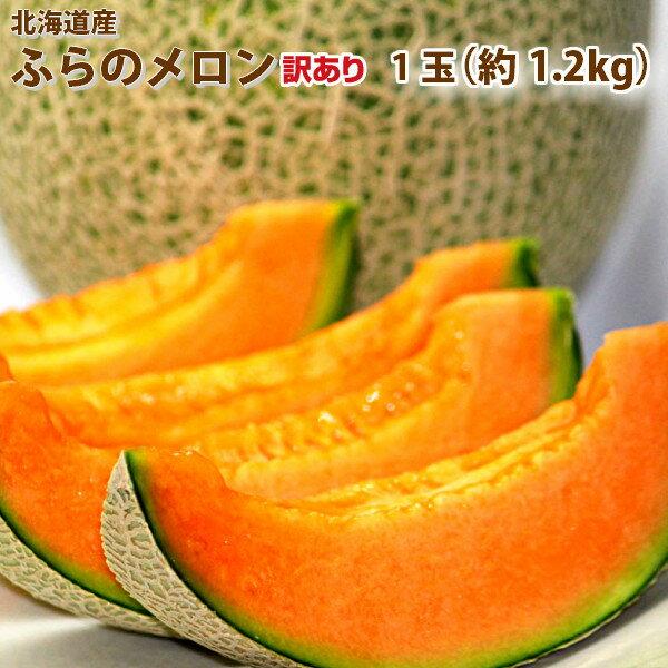 ふらのメロン 北海道 富良野産 赤肉 訳あり 1.2kg 1玉 送料別