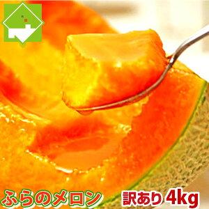 ご家庭用 北海道富良野産 富良野メロン(赤肉) 4kg(2−4玉入り) 送料無料