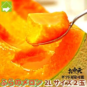 北海道富良野産 赤肉メロン2Lサイズ2玉入り【送料無料】【10P03Dec16】