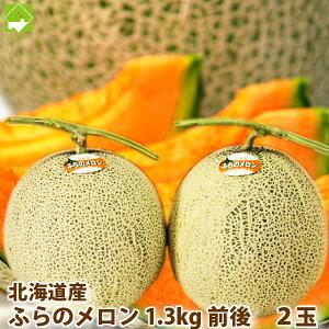 メロン 北海道富良野産  赤肉メロン(めろん) 1.2キロ以上 2玉入り【送料無料】