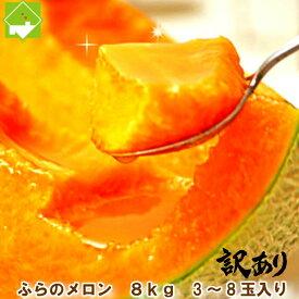 訳あり メロン 北海道富良野産 ふらのメロン 赤肉 8キロ入り(3〜8玉) 業務用