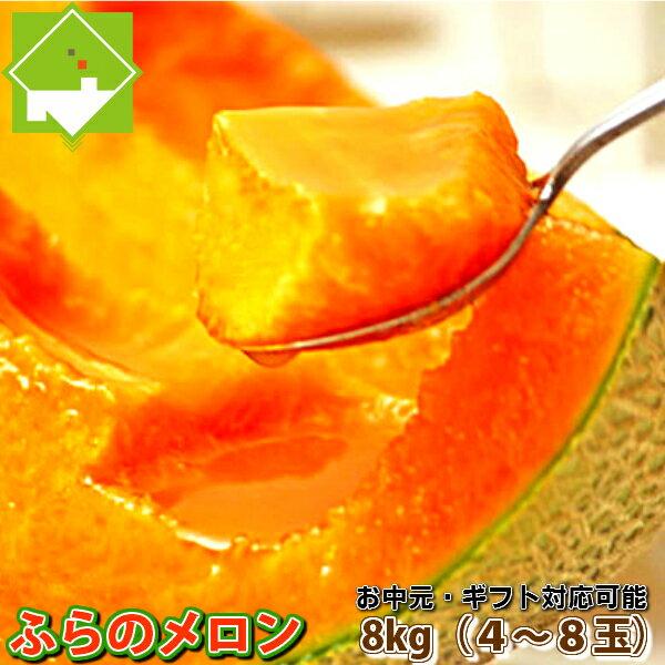 北海道富良野産 赤肉メロン 秀品 8kg以上(4−8玉入り) 【お中元・ギフト対応】【送料無料】【10P03Dec16】