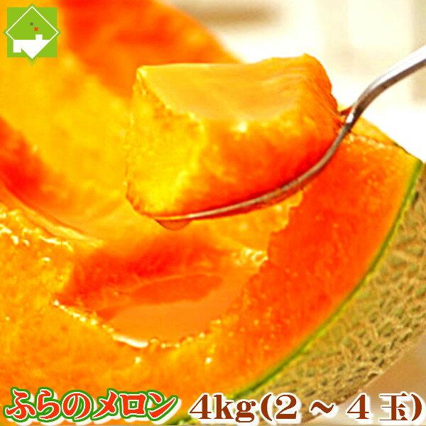 北海道富良野産 最高級 赤肉メロン 4kg(2−4玉入り) 【送料無料】【ギフト対応】【10P03Dec16】