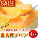 【ご家庭用に】北海道富良野産  富良野メロン(赤肉) 4kg(2−4玉入り) 【送料無料】【ギフト対応】【10P03Dec16】