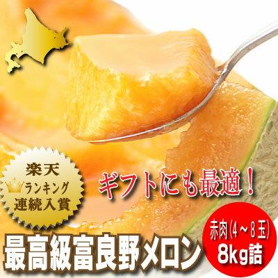 北海道ふらのメロン8kg(4〜8玉入り) 【送料無料】【ギフト対応】【DEAL】
