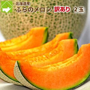 【ご家庭用】北海道富良野産 赤肉メロン 2Lサイズ 2玉(1玉1500以上)【送料無料】