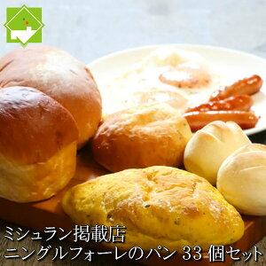 冷凍 パン 送料無料 高級小麦 北海道美瑛産 ゆめちから使用 ニングルフォーレのパン 33個セット 母の日 父の日ギフト対応  別途送料が発生する地域があります。