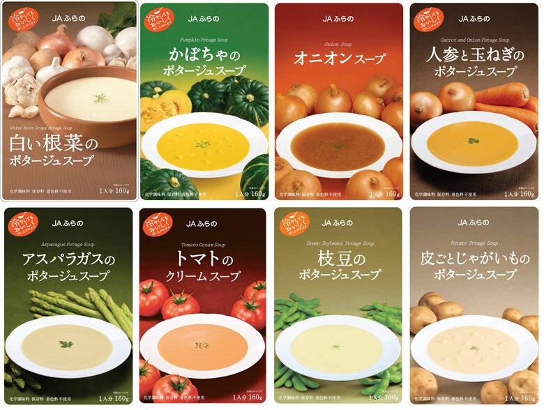 富良野 野菜スープ8種類セット 【送料無料】 【お歳暮・ギフト対応】