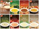 富良野 野菜スープ8種類セット