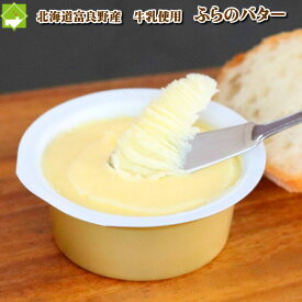 北海道富良野産 極上 手作り ふらのバター 1個【引越し 挨拶 ギフト】【05P09Jul16】