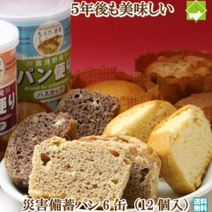 非常食 パン 5年保存 災害備蓄パン 6缶 送料無料 パン 缶詰