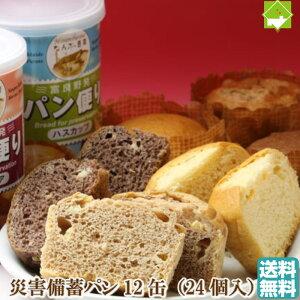 非常食 パン 5年保存 災害備蓄パン 12缶 送料無料 パン 缶詰