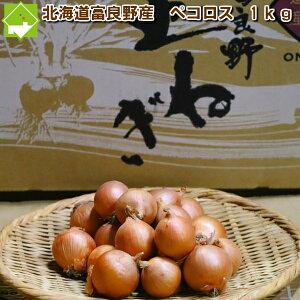たまねぎ 送料無料 北海道富良野産小玉ねぎ(玉葱) ペコロス 1kg(20-30玉前後)【送料無料】【10P03Dec16】