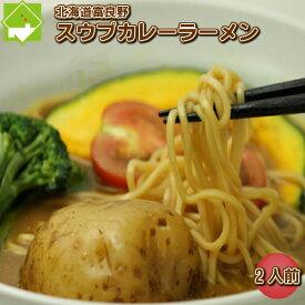 北海道産小麦100% 【半生】 ふらのスウプカレーラーメン 【2人前】 ジャガバター付き 【RCP】【10P03Dec16】