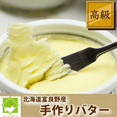 ふらのバター