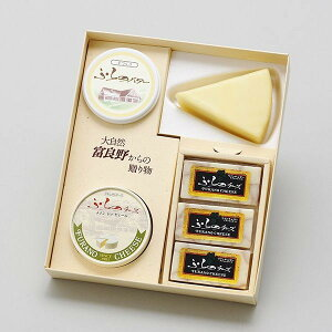 北海道富良野産 高級 手づくりチーズ・バターセット お歳暮 ギフト お中元