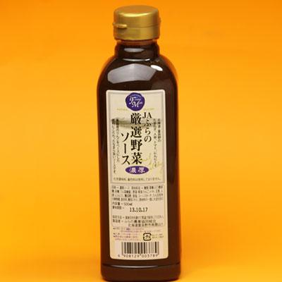 富良野厳選野菜ソース【濃厚】