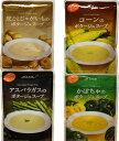 【メール便送料250円】富良野 野菜のポタージュスープ かぼちゃ・アスパラ・とうもろこし・じゃがいも【1パック160g】
