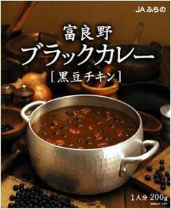 富良野 ブラックカレー 黒豆チキン 【200g】【送料無料】【RCP】【10P03Dec16】