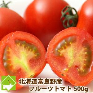 トマト 北海道富良野産 フルーツトマト 500g【送料無料】