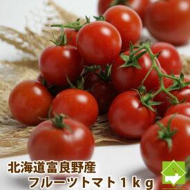 北海道富良野産 フルーツトマト(S-L込) 1kg