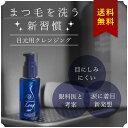 あす楽 送料無料【 アイシャンプー ロング 60ml 】 まつ毛専用 クレンジングeye shampoo long [メール便不可] *BE0101-LL*