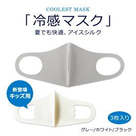 当日発送 洗って使える冷感マスク 3枚入 クーレストマスク 大人用 子ども用 グレー ホワイト ブラック キッズ アイスシルク ボタニカルエイド *BE0136*
