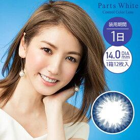 パーツホワイト Parts White サークルネイビー 1箱12枚入 度入り 度あり 度なし カラコン ワンデー DIA14.0mm bc8.6mm 美香 送料無料 1day カラーコンタクト 1日使い捨て フチなし ネイビー