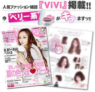 ViVi掲載商品