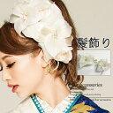 【髪飾り 日本製】BIG 白百合 髪かざり【KKY172】 成人式 振袖 袴 卒業式 大学生 小学生 結婚式 浴衣 和装 着物 ヘア…
