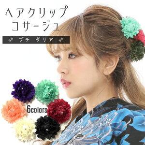 コサージュ【2】花飾り【コサージュ6color】髪飾りクリップ付き