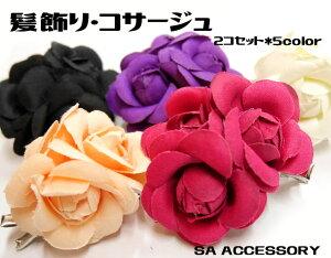 コサージュ【4】花飾り【コサージュ6color/2個セット】髪飾りクリップ付き