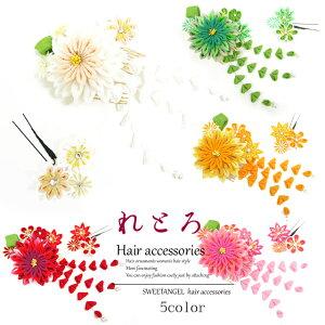 髪飾り【つまみ細工】Uピンセット【8288】5colorかみかざりカミカザリヘアアクセ