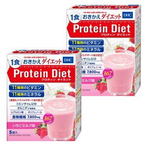 DHC プロティンダイエット(いちごミルク味) 2個セット